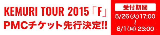 20150521_bnr_ticket_2